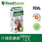 美國FoodSaver-真空汁液防滲袋12入(950ml)