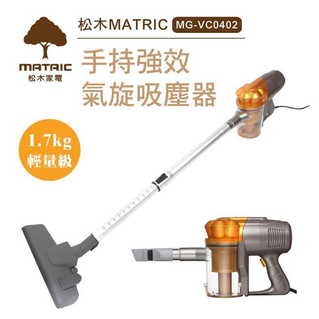【日本松木MATRIC】手持強效氣旋吸塵器 MG-VC0402