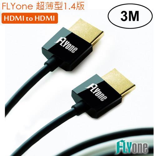 FLYone 3m HDMI轉HDMI 1.4版 HDMI 24K鍍金 支援3D/1080P