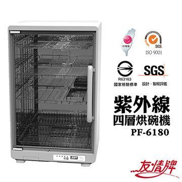【友情牌】119公升紫外線殺菌四層烘碗機 PF-6180