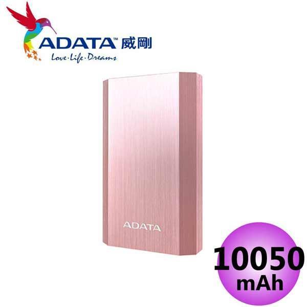 威剛 ADATA A10050 10050mAh 2A輸入 2.1A輸出 快充 鋁合金 行動電源