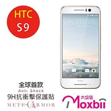 Moxbii HTC S9  抗衝擊 9H 太空盾 螢幕保護貼