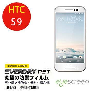 EyeScreen HTC S9  Everdry PET 螢幕保護貼