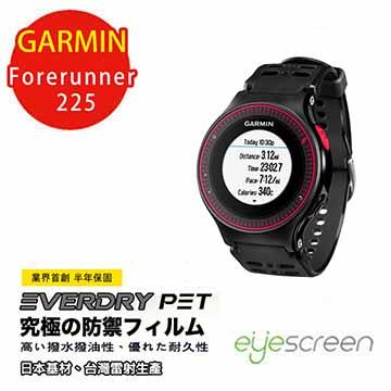 EyeScreen GARMIN Forerunner 225 EverDry PET 螢幕保護貼