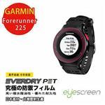 EyeScreen GARMIN Forerunner 225 EverDry PET 螢幕保護貼