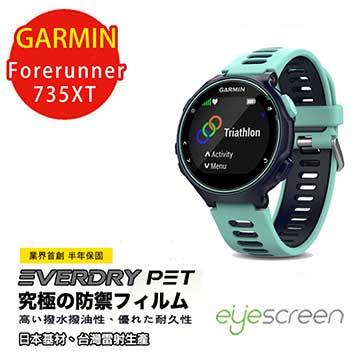 EyeScreen GARMIN Forerunner 735XT PET 螢幕保護貼