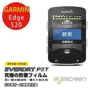 EyeScreen GARMIN Edge 520 EverDry PET 螢幕保護貼(無保固)