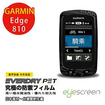 EyeScreen GARMIN Edge 810 EverDry PET 螢幕保護貼