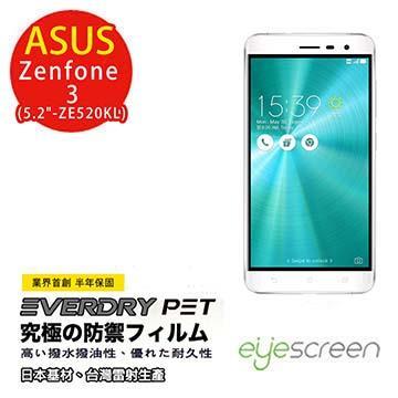 EyeScreen ASAU Zenfone 3 5.2吋  PET 螢幕保護貼(非滿版)