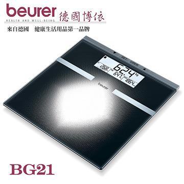【德國博依beurer】多功能體脂計 BG21