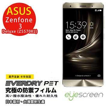EyeScreen ASAU ZenFone 3 Deluxe ‏EverDry PET 螢幕保護貼