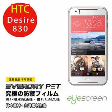 EyeScreen HTC Desire 830‏ EverDry PET 螢幕保護貼