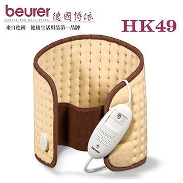 【德國博依beurer】腰部專用型熱敷墊HK49