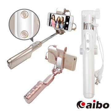 aibo 補光燈線控 伸縮折疊手機自拍桿(免藍芽配對)-香檳金