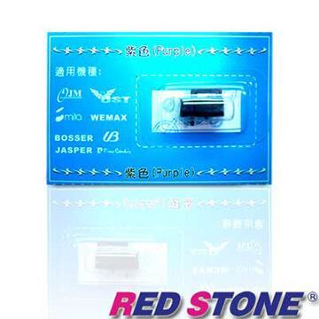 IR-804 優美UB STAR.堅美JM電子式打卡鐘墨輪組(1組2入)紫色