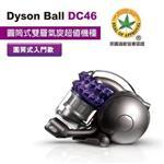 限量福利品-【dyson】DC46 turbinehead (紫) 圓筒式吸塵器