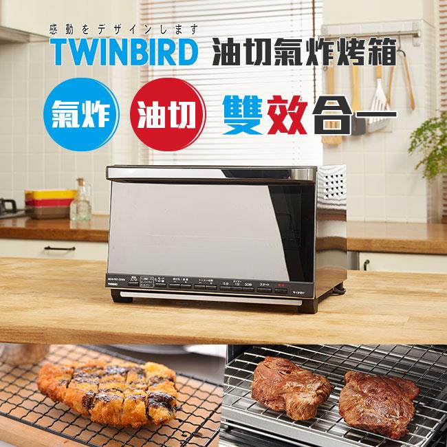 日本TWINBIRD-9L油切氣炸烤箱TS-D067TW