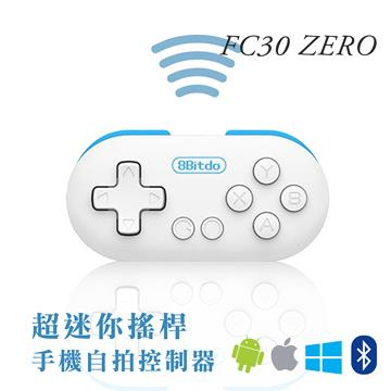 八位堂8Bitdo FC30 ZERO 超迷你藍芽搖桿 手機自拍控制器