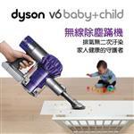 【dyson】V6 baby+Child 無線除塵蟎機-紫色