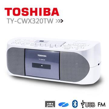 【TOSHIBA日本東芝】CD/MP3/USB/卡帶 多功能手提音響 (TY-CWX320TW)