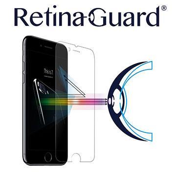 RetinaGuard 視網盾 iPhone7 4.7吋 防藍光玻璃保護膜