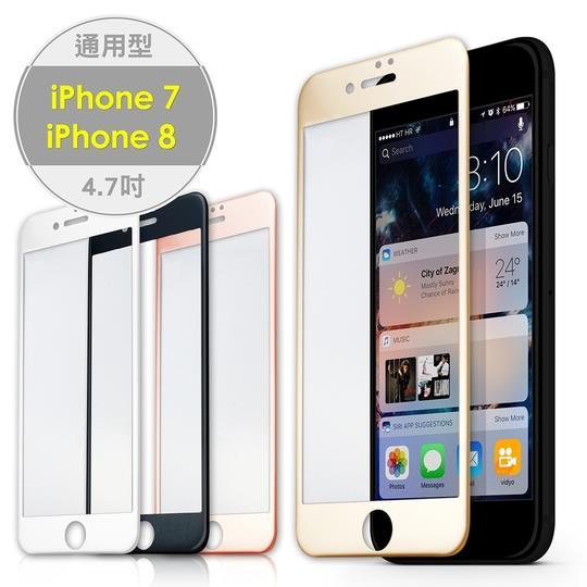 iPhone7/8 4.7吋專用 2.5D曲面滿版 9H防爆鋼化玻璃保護貼