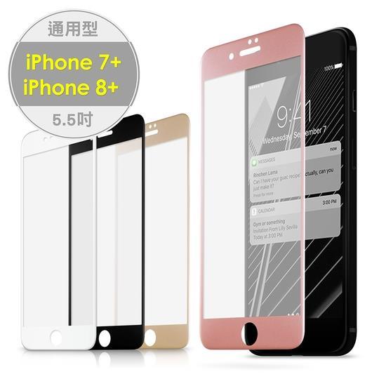 iPhone7/8 Plus 5.5吋專用 2.5D曲面滿版 9H防爆鋼化玻璃保護貼