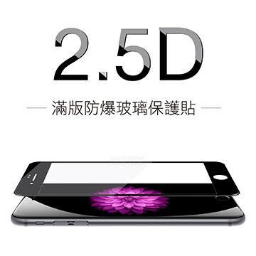 EyeScreen iPhone 7 2.5D滿版防爆玻璃9H保護貼(白邊)