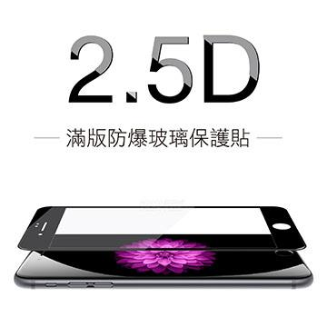 EyeScreen iPhone 7 2.5D滿版防爆玻璃9H保護貼(黑邊)