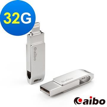 aibo AID001 Apple專用 Lightning/USB A公 OTG隨身碟-32G