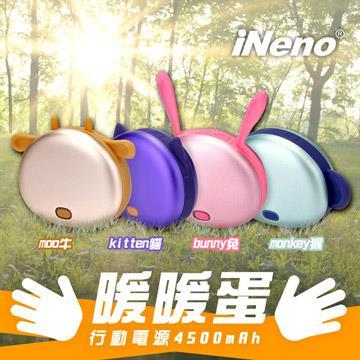 【SCTE】暖手萌寵行動電源TC-EAR(台灣BSMI認證)
