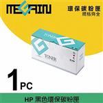 美佳音 HP Q6470A黑色環保再生碳粉匣  HP Color LaserJet 360