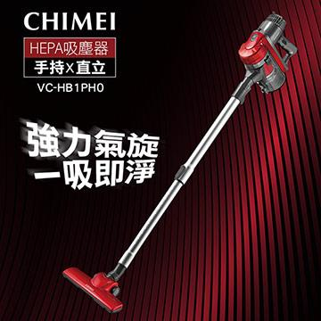 CHIMEI奇美 手持多功能強力氣旋吸塵器  VC-HB1PH0