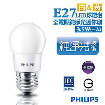 【飛利浦PHILIPS】LED 3.5W E27全電壓迷你型純淨光球燈泡 (三入)