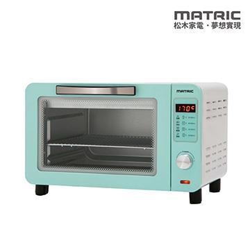 【松木家電MATRIC】-16L微電腦烘培調理烘烤爐 MG-DV1601M