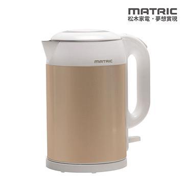 【松木家電MATRIC】 1.5L無接縫安心雙層防燙不鏽鋼電茶壺 MG-KT1505D