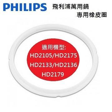 PHILIPS 飛利浦 萬用鍋專用橡皮圈 HD2179/HD2133 HD2136/HD2105