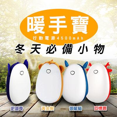 【QBER】暖手行動電源(台灣BSMI認證)