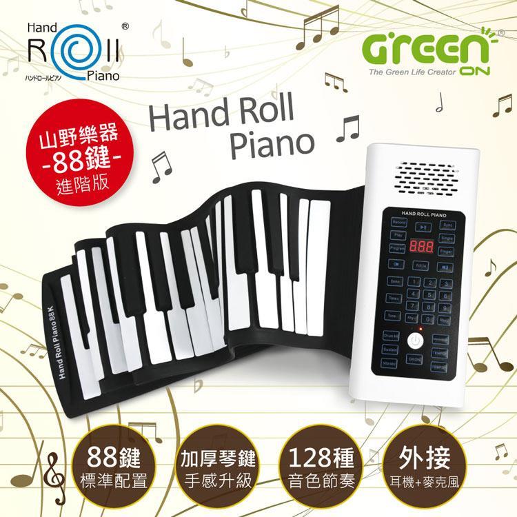 山野樂器 88鍵手捲鋼琴 進階版 移調功能 加厚琴鍵 USB充電