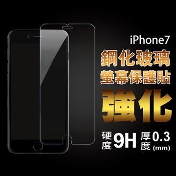kalo卡樂創意 iPhone7非滿版鋼化玻璃保護貼