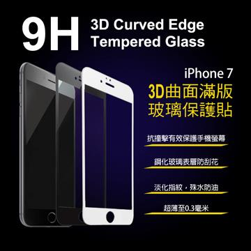 Kalo 卡樂創意iPhone7 3D曲面滿版玻璃保護貼