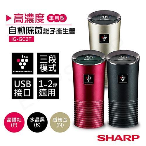 【夏普SHARP】高濃度車用型自動除菌離子產生器 IG-GC2T