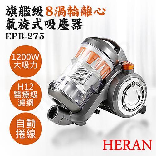 【禾聯HERAN】旗艦級8渦輪離心氣旋式吸塵器 EPB-275