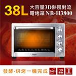 【國際牌Panasonic】38L大容量3D熱風對流電烤箱 NB-H3800