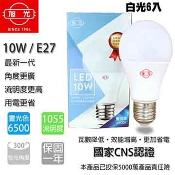 旭光E27 10W LED 燈泡 白光/晝光色 6入