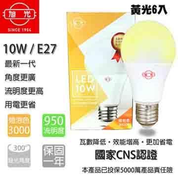 旭光E27 10W LED 燈泡 黃光/燈泡色 6入