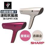 【夏普SHARP】自動除菌離子速乾吹風機 IB-GP9T