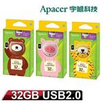 Apacer宇瞻「麻吉動物園」AH171 32GB OTG隨身碟