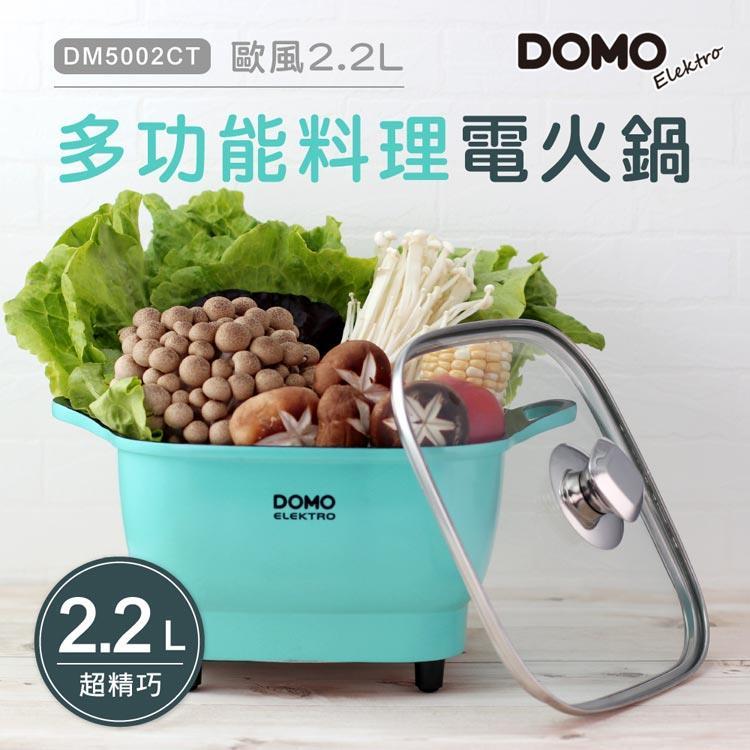 【比利時DOMO】歐風2.2L多功能料理電火鍋 DM5002CT