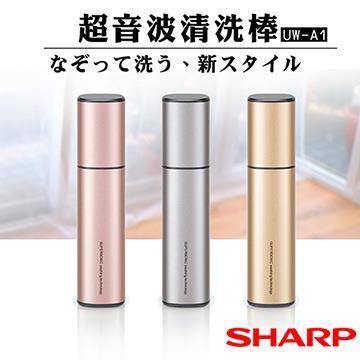 【夏普SHARP】手持超音波迷你洗衣筆 UW-A1